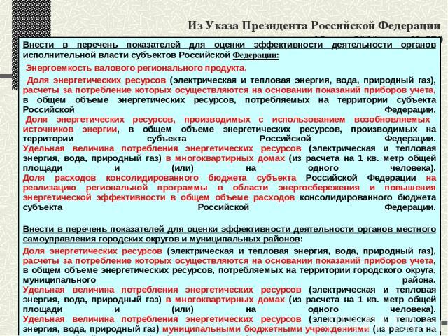 Из Указа Президента Российской Федерации от 13 мая 2010 года № 579 Внести в перечень показателей для оценки эффективности деятельности органов исполнительной власти субъектов Российской Федерации: Энергоемкость валового регионального продукта. Доля …