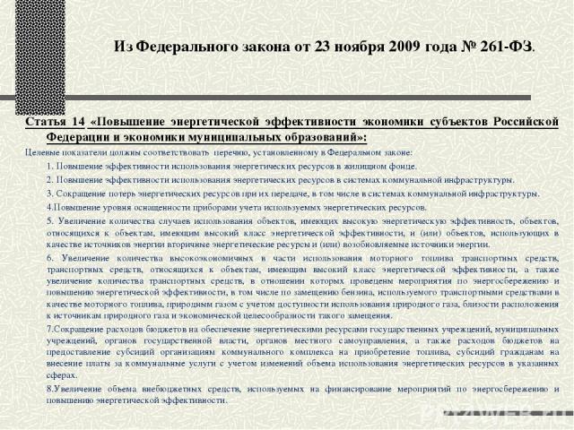 Из Федерального закона от 23 ноября 2009 года № 261-ФЗ. Статья 14 «Повышение энергетической эффективности экономики субъектов Российской Федерации и экономики муниципальных образований»: Целевые показатели должны соответствовать перечню, установленн…