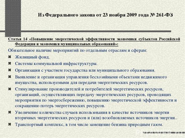 Из Федерального закона от 23 ноября 2009 года № 261-ФЗ Статья 14 «Повышение энергетической эффективности экономики субъектов Российской Федерации и экономики муниципальных образований»: Обязательное наличие мероприятий по отдельным отраслям и сферам…