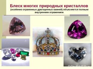 Блеск многих природных кристаллов (особенно ограненных драгоценных камней) объяс
