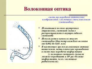 Волоконная оптика система передачи оптических изображений с помощью стекловолоко