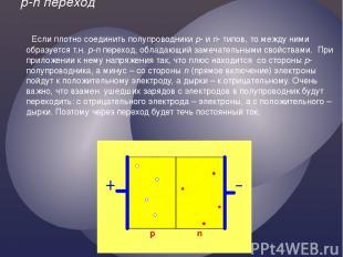 p-n переход Если плотно соединить полупроводники p- и n- типов, то между ними об