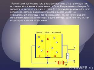 Рассмотрим протекание тока в транзисторе типа p-n-p при отсутствии источника нап