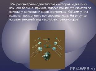 Мы рассмотрели один тип транзисторов, однако их намного больше, причём, многие и