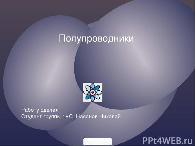 Полупроводники Работу сделал Студент группы 1мС: Насонов Николай. 900igr.net