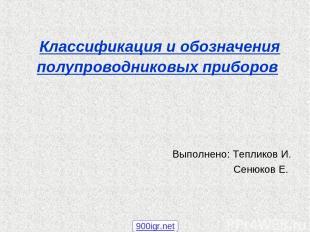 Классификация и обозначения полупроводниковых приборов Выполнено: Тепликов И. Се