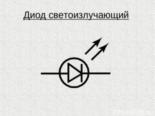 Диод светоизлучающий