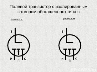 Полевой транзистор с изолированным затвором обогащенного типа с n-каналом р-кана