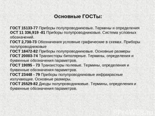 Основные ГОСТы: ГОСТ 15133-77 Приборы полупроводниковые. Термины и определения О