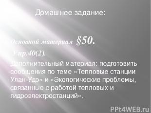 Домашнее задание: Основной материал §50. Упр.40(2). Дополнительный материал: под