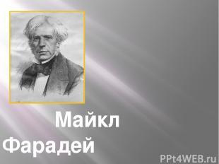 Майкл Фарадей в 1831 году открыл явление электромагнитной индукции « бесполезный