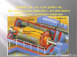 Генератор – это устройство, преобразующее энергию того или иного вида в электрич