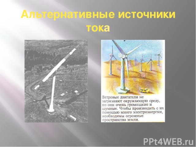 Альтернативные источники тока