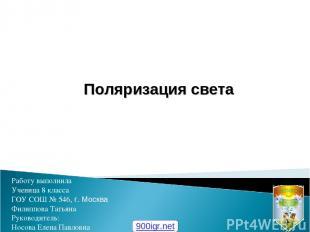 Работу выполнила Ученица 8 класса ГОУ СОШ № 546, г. Москва Филиппова Татьяна Рук
