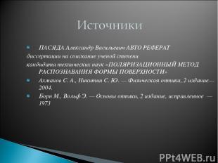 ПАСЯДА Александр Васильевич АВТО РЕФЕРАТ диссертации на соискание ученой степени