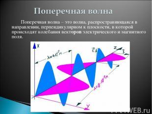 Поперечная волна – это волна, распространяющаяся в направлении, перпендикулярном