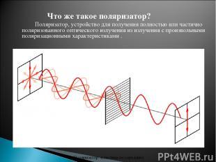 Что же такое поляризатор? Поляризатор, устройство для получения полностью или ча