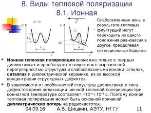 8. Виды тепловой поляризации 8.1. Ионная Ионная тепловая поляризация возможна то