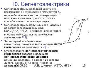 10. Сегнетоэлектрики Сегнетоэлектрики обладают спонтанной поляризацией до опреде