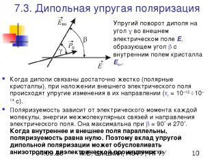 7.3. Дипольная упругая поляризация Когда диполи связаны достаточно жестко (поляр