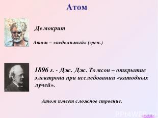 Атом Демокрит Атом – «неделимый» (греч.) 1896 г. - Дж. Дж. Томсон – открытие эле