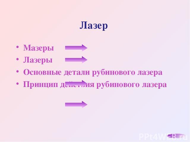 Лазер Мазеры Лазеры Основные детали рубинового лазера Принцип действия рубинового лазера