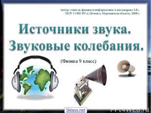 Автор: учитель физики и информатики Александрова З.В., МОУ СОШ №5 п. Печенга, Му