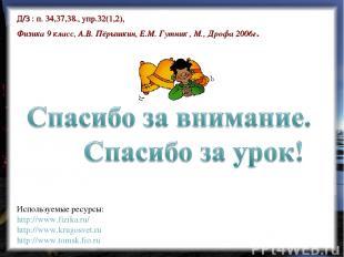 Используемые ресурсы: http://www.fizika.ru/ http://www.krugosvet.ru http://www.t
