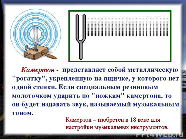 Камертон - представляет собой металлическую