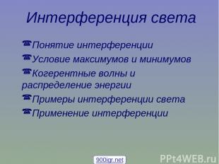 Интерференция света Понятие интерференции Условие максимумов и минимумов Когерен