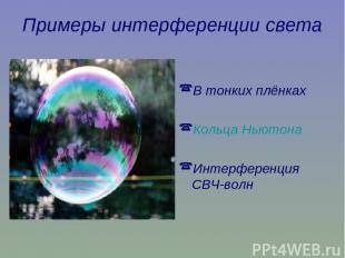 Примеры интерференции света В тонких плёнках Кольца Ньютона Интерференция СВЧ-во