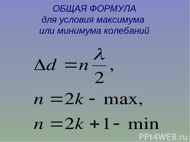 ОБЩАЯ ФОРМУЛА для условия максимума или минимума колебаний