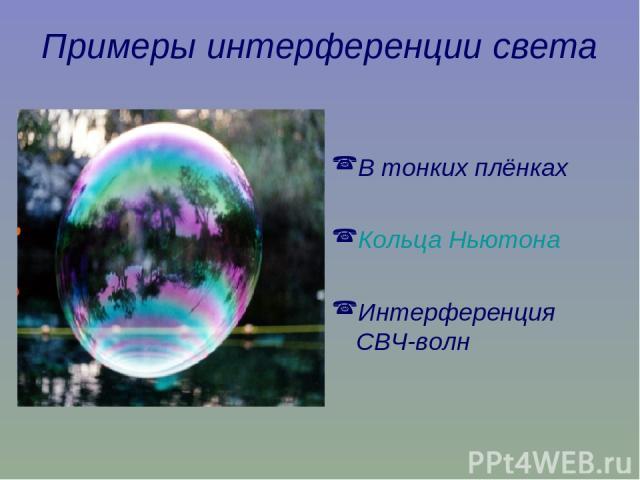 Примеры интерференции света В тонких плёнках Кольца Ньютона Интерференция СВЧ-волн