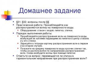 Домашнее задание §31; §32; вопросы после §§ Практическая работа: Пронаблюдайте к