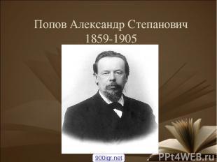 Попов Александр Степанович 1859-1905 900igr.net
