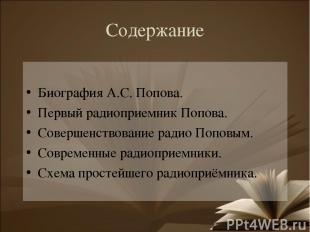 Содержание Биография А.С. Попова. Первый радиоприемник Попова. Совершенствование