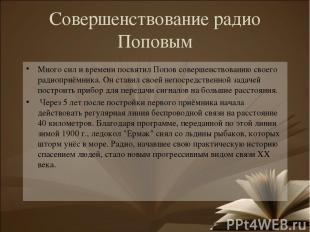 Совершенствование радио Поповым Много сил и времени посвятил Попов совершенствов