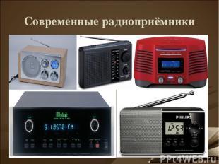 Современные радиоприёмники