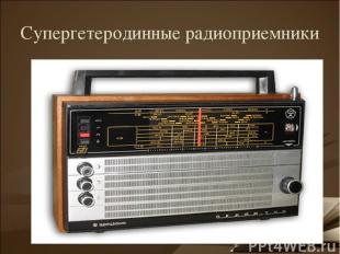 Супергетеродинные радиоприемники