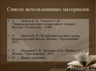 """Список использованных материалов 1) Зубков Б. В., Чумаков С. В. """"Энциклопедическ"""