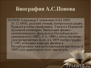 Биография А.С.Попова ПОПОВ Александр Степанович (4.03.1859-31.12.1905), русский