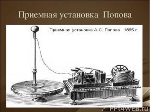 Приемная установка Попова