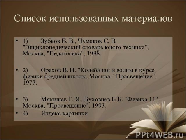 Список использованных материалов 1) Зубков Б. В., Чумаков С. В.