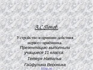 А.С.Попов. Устройство и принцип действия первого приёмника. Презентацию выполнил