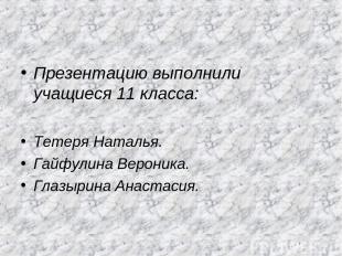 Презентацию выполнили учащиеся 11 класса: Тетеря Наталья. Гайфулина Вероника. Гл