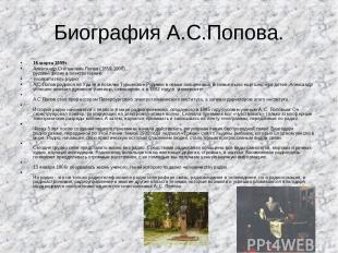 Биография А.С.Попова. 16 марта 1859г. Александр Степанович Попов (1859-1906), ру