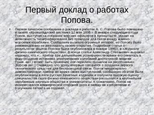 Первый доклад о работах Попова. Первое печатное сообщение о докладе и работах А.