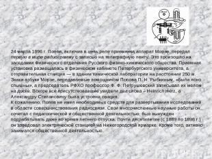 24 марта 1896 г. Попов, включив в цепь реле приемника аппарат Морзе, передал пер