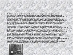 В 1901 г. Александр Степанович был назначен заведующим кафедрой физики Петербург
