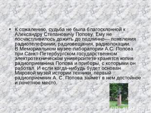 К сожалению, судьба не была благосклонной к Александру Степановичу Попову. Ему н